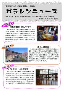 ボラ連ニュース7月号表紙